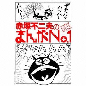 Akatsuka Fujio No Manga No.1 [ [Import allemand]