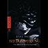 Tagebuch eines Vampirs - Bei Dämmerung (TAGEBUCH EINES VAMPIRS (Vampire Diaries) 2)