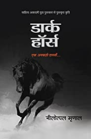 Dark Horse: Ek Ankahi Dastan (Hindi Edition)