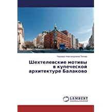 Шехтелевские мотивы в купеческой архитектуре Балаково