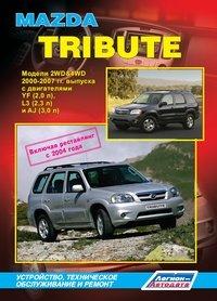 mazda-tribute-modeli-2wd4wd-2000-200gg-vypuska-s-dvigatelyami-yf-20-l-l3-23-l-aj-30-l-rukovodsvo-po-