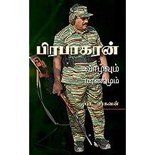 பிரபாகரன்: வாழ்வும் மரணமும் (Tamil Edition)