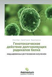 Genotoksicheskoe deystvie dolgozhivushchikh radikalov belka: indutsirovannykh rentgenovskim izlucheniem