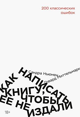 Как написать книгу, чтобы ее неиздали: 200 классических ошибок (Russian Edition)