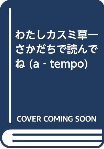 わたしカスミ草_さかだちで読んでね (a-tempo)
