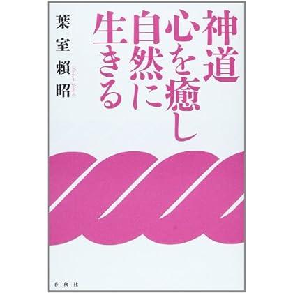 Shinto kokoro o iyashi shizen ni ikiru.