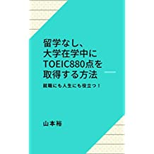 how to get high score of TOEIC (Japanese Edition)