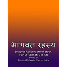 Hindi-Bhagvat Rahasya-Part-2 (Volume 2) (Hindi Edition)