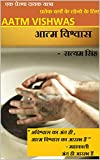 #4: Aatm Vishwas: आत्म विश्वास (VRITANT Book 1) (Hindi Edition)