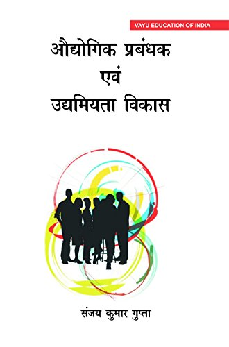 INDUSTRIAL MANAGEMENT & ENTREPRENEURSHIP DEVELOPMENT (Hindi)
