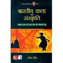 Bhartiya Kala Avam Sanskriti
