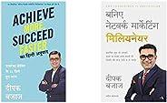 Achieve More, Succeed Faster (Hindi) + Baniye Network Marketing Millionaire (Set of 2 Books)