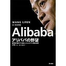 Alibaba アリãƒãƒã®é‡Žæœ› 世界最大級ã®ã€ŒITã®å·¨äººã€ã'¸ãƒ£ãƒƒã'¯ï½¥ãƒžãƒ¼ã®è¦‹ã'‹æœªæ¥