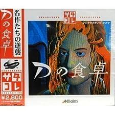 D no Shokutaku (Saturn Collection)[Japanische Importspiele]
