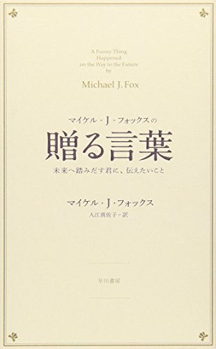 Maikeru J fokkusu no okuru kotoba : Mirai e fumidasu kimi ni tsutaetai koto