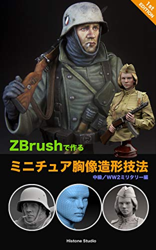 How to create Miniature Busts (Japanese Edition)