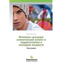 Феномен суицида: клинический аспект в подростковом и молодом возрасте: Монография