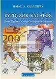 euro: sok kai deos / ????: ??? ??? ???? -