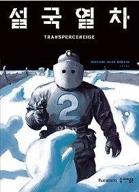 TRANSPERCENEIGE (snowpiercer) (Korean edition)[hardcover][003kr]