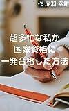 Choutabounawatashiga kokkashikakuni ippatsu goukakusitahouhou (Japanese Edition)