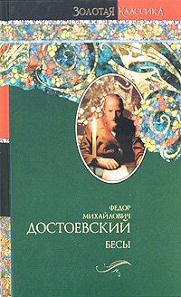 Besy roman in Russian