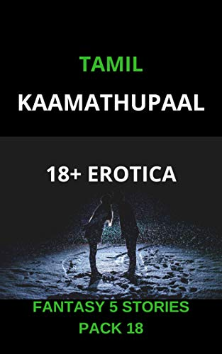 TAMIL EROTICA - ADULT ONLY: FANTASY 5 STORIES PACK 18 (Tamil Edition