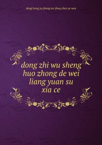 dong-zhi-wu-sheng-huo-zhong-de-wei-liang-yuan-su-xia-ce