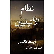 نظام الأتينيين: أرسطوطاليس (Arabic Edition)