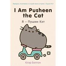 I Am Pusheen the Cat. Ya - Pushin Ket