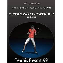 Tennis open stance kara no forehand stroke tettei kaisetsu zenpen Tennis Top player kanzen copy manual (Japanese Edition)