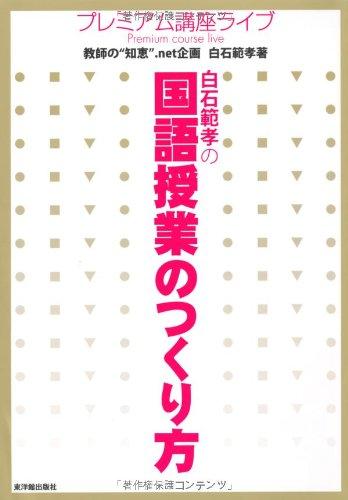 Shiraishi noritaka no kokugo jugyō no tsukurikata : Puremiamu kōza raibu
