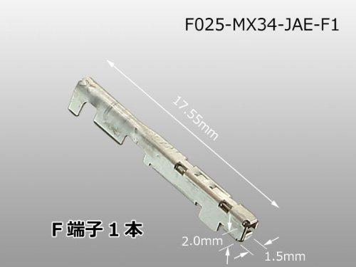 025型日本航空電子MX34シリーズメス端子/F025-MX34-JAE-F1