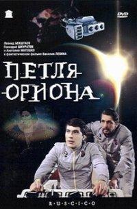 Preisvergleich Produktbild Phaeton an Erde (Petlya Oriona) (Orion's Loop) [ ] (RUSCICO)