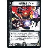"Duel Masters [trésor sombre Zamaru] DMC42-046UC ""CoroCoro rêve Pack 3"""