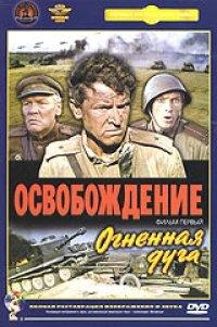liberation-the-great-battle-osvobozhdenie-5-dvd