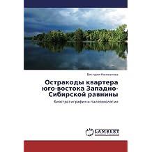 Ostrakody kvartera yugo-vostoka Zapadno-Sibirskoy ravniny: biostratigrafiya i paleoekologiya
