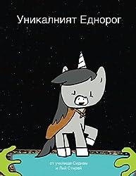 The Unique Unicorn (Bulgarian Version)