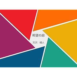 kibou no tobira hakuai no choryu dai 3 bu (Japanese Edition)