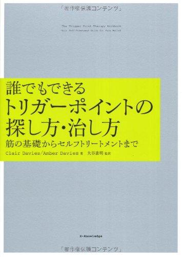 Dare demo dekiru torigā pointo no sagashikata naoshikata : Kin no kiso kara serufu torītomento made