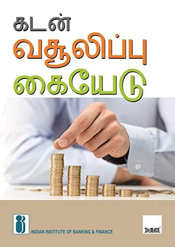 Handbook on Debt Recovery (Tamil) (2019 Edition)