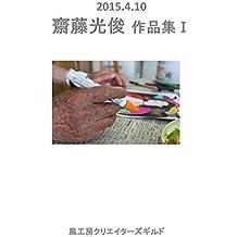 SAITOUMITSUTOSHISAKUHINSHUUICHI (Japanese Edition)