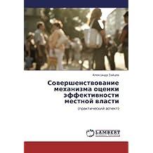 Sovershenstvovanie mekhanizma otsenki effektivnosti mestnoy vlasti: (prakticheskiy aspekt)