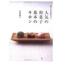 Ninki no wagashi kihon no kihon : kau yori tsukurō!