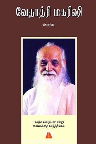 Vedathri Maharishi  (Tamil) por ஆனந்தா / Anantha