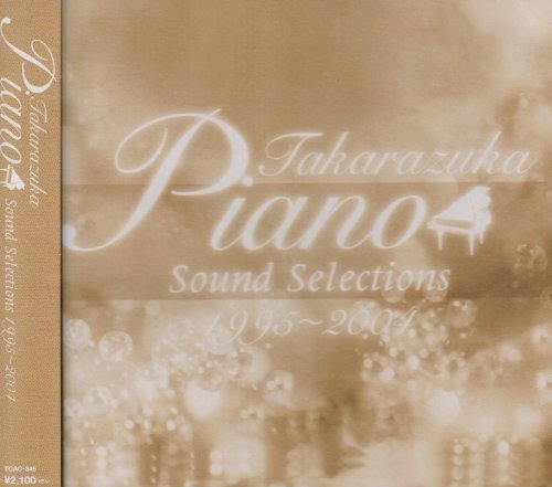 piano-sound-selections-1995-04
