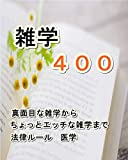 zatugaku yonnhyaku majimena zatugaku kara tyotto etti na zatugaku made (Japanese Edition)