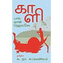 காளி (Tamil Edition)