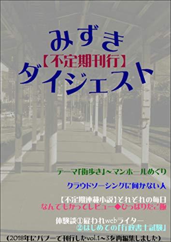 Toddler See Kai Run Kids Mizuki SKR103F160-020