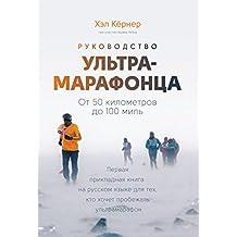 Руководство ультрамарафонца: От 50 километров до 100 миль (Russian Edition)