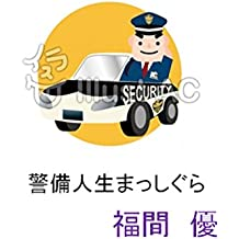 keibijinnseimassigura (Japanese Edition)